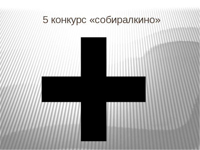 5 конкурс «собиралкино»