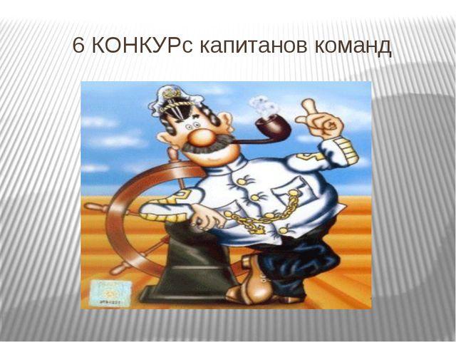 6 КОНКУРс капитанов команд