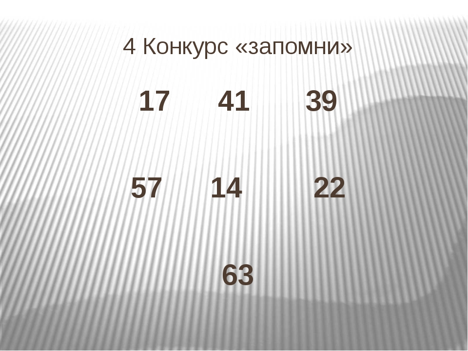4 Конкурс «запомни» 17 41 39 57 14 22 63