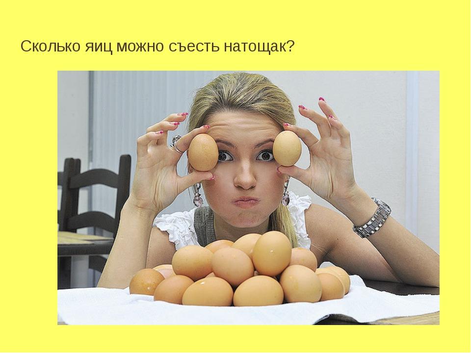 Сколько яиц можно съесть натощак?