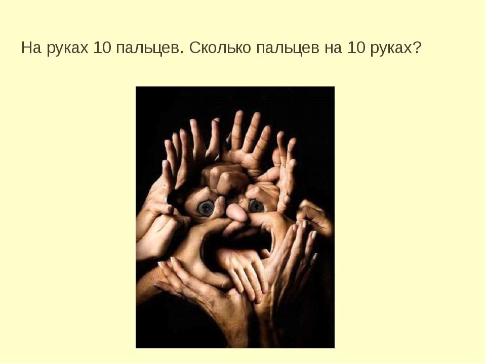 На руках 10 пальцев. Сколько пальцев на 10 руках?