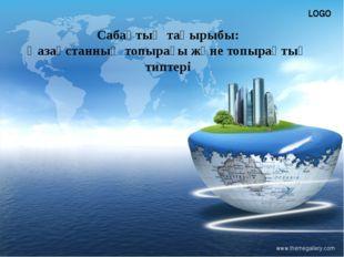 www.themegallery.com Сабақтың тақырыбы: Қазақстанның топырағы және топырақтың