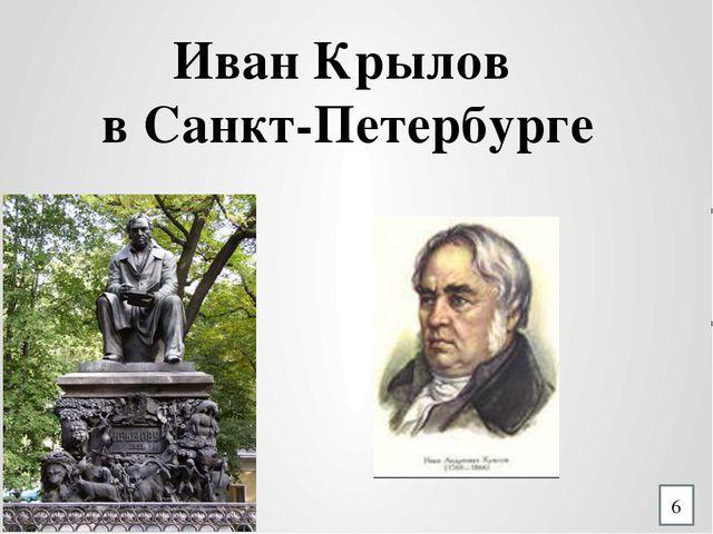 Иван Крылов в Санкт-Петербурге 6