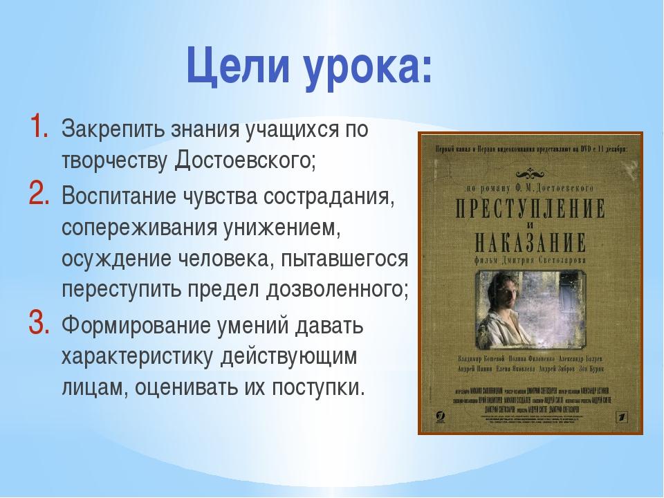 Закрепить знания учащихся по творчеству Достоевского; Воспитание чувства сост...