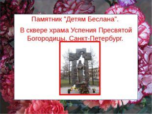 """Памятник """"Детям Беслана"""". В сквере храма Успения Пресвятой Богородицы. Санкт-"""