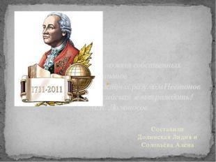 1730 год— 15 декабря он отправился в Москву. Как он это сделал? Вопрос 4