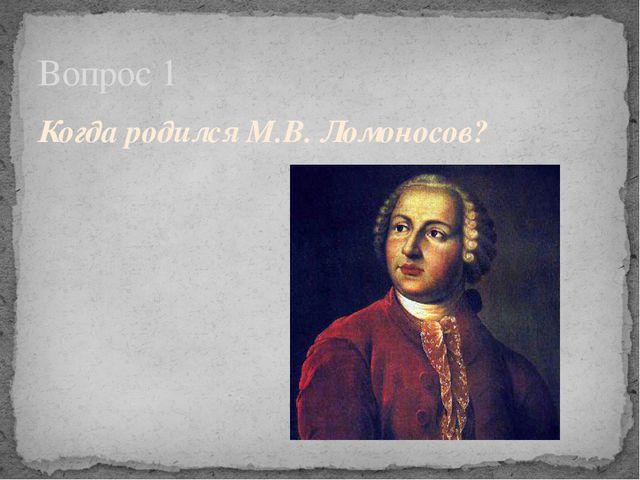 Какими науками занимался Михайло Ломоносов ? Вопрос 3