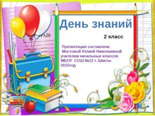День знаний 2 класс Презентация составлена Мостовой Юлией Николаевной учител