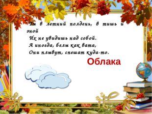 Интернет - источники: Загадки для окружающего мира http://ped-kopilka.ru/vnek