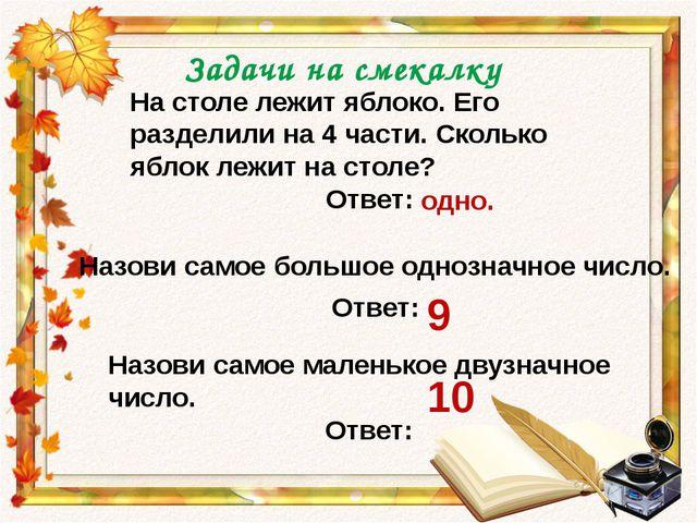 Математические ребусы ПО2Л 3ТОН С3Ж 3БУНА УС3ЦА