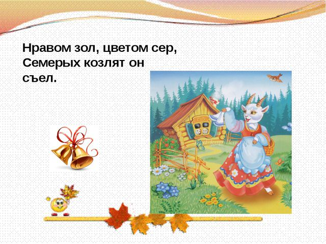 Увлекательный русский язык Поменяйте местами «запутавшиеся» буквы: Без пруда...