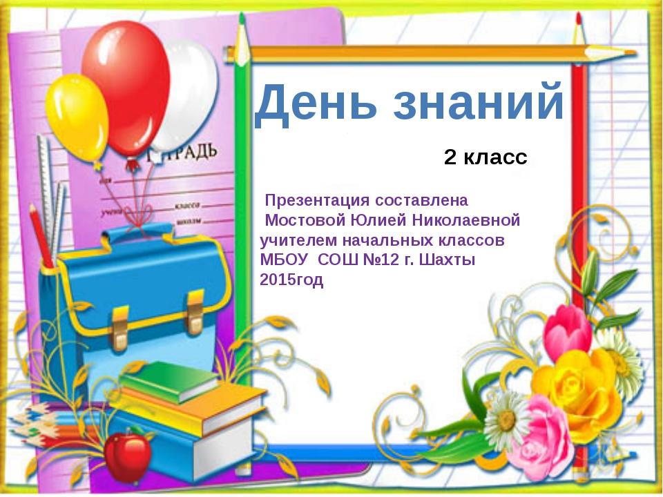 День знаний 2 класс Презентация составлена Мостовой Юлией Николаевной учител...