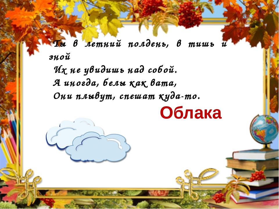 Интернет - источники: Загадки для окружающего мира http://ped-kopilka.ru/vnek...