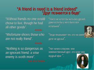 """A friend in need is a friend indeed"" ""Друг познается в беде"" Aristotle Arist"