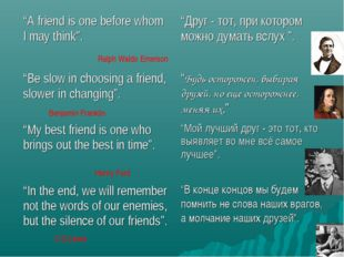 """Ralph Waldo Emerson Benjamin Franklin Henry Ford C.S.Lewis """"A friend is one b"""