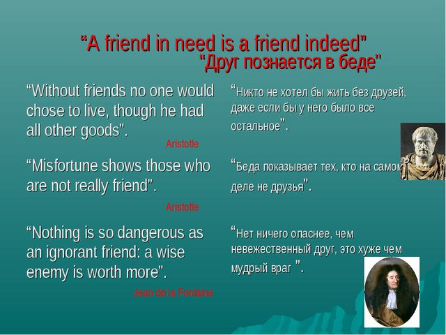 """A friend in need is a friend indeed"" ""Друг познается в беде"" Aristotle Arist..."