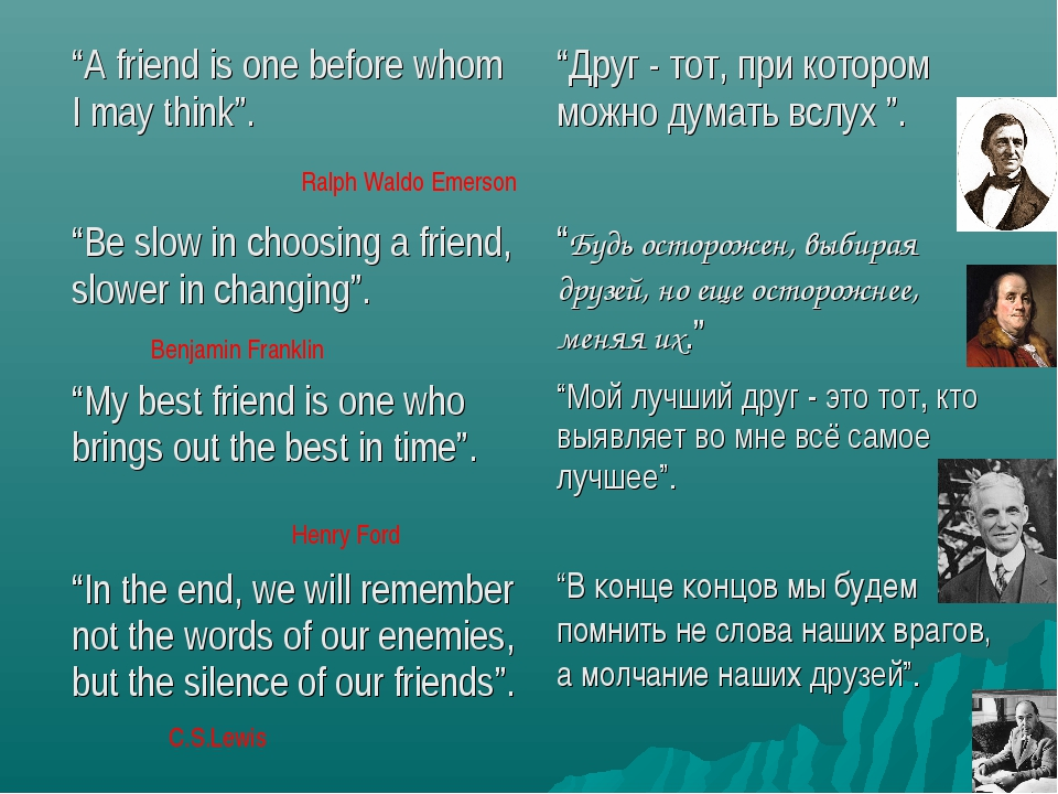 """Ralph Waldo Emerson Benjamin Franklin Henry Ford C.S.Lewis """"A friend is one b..."""