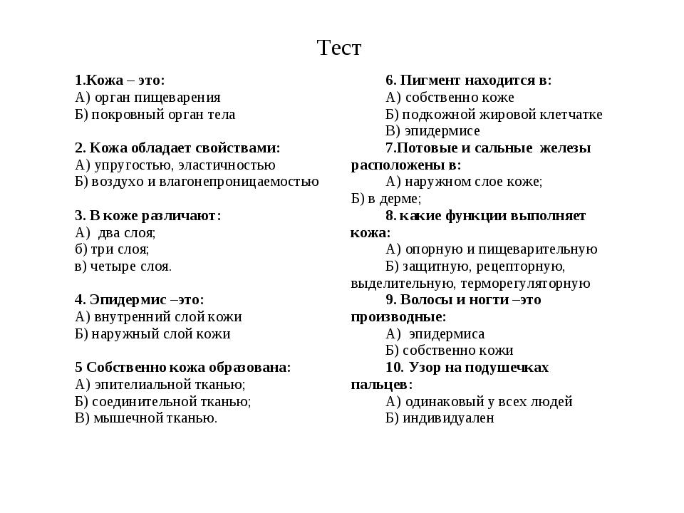 Тест 1.Кожа – это: А) орган пищеварения Б) покровный орган тела 2. Кожа облад...