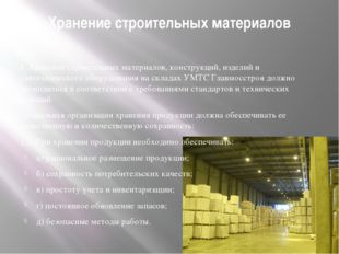 Хранение строительных материалов 1. Хранение строительных материалов, констру