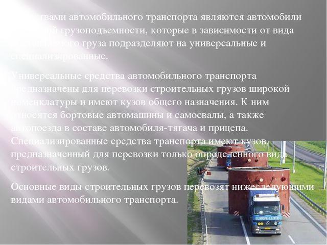 Средствами автомобильного транспорта являются автомобили различной грузоподъе...