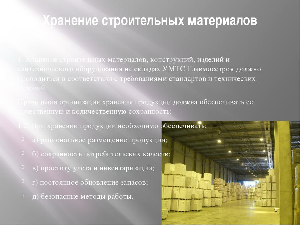 Хранение строительных материалов 1. Хранение строительных материалов, констру...