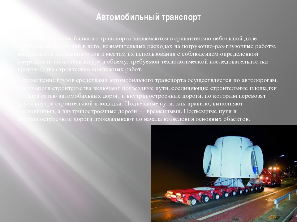 Автомобильный транспорт Достоинства автомобильного транспорта заключаются в с...