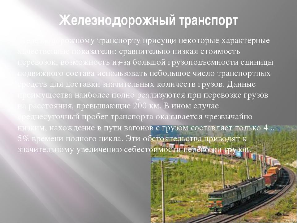 Железнодорожный транспорт Железнодорожному транспорту присущи некоторые харак...