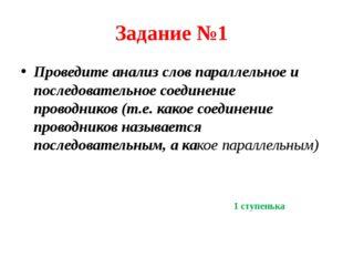 Задание №1 Проведите анализ слов параллельное и последовательное соединение п