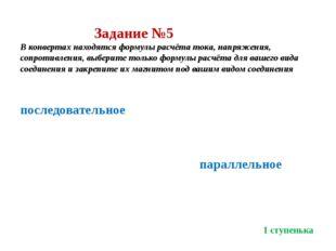 Задание №5 В конвертах находятся формулы расчёта тока, напряжения, сопротивл