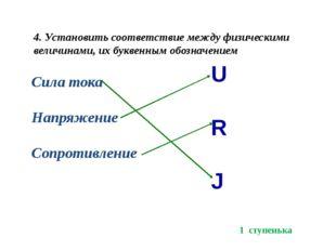 4. Установить соответствие между физическими величинами, их буквенным обознач