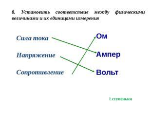 8. Установить соответствие между физическими величинами и их единицами измере