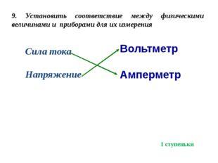 9. Установить соответствие между физическими величинами и приборами для их из