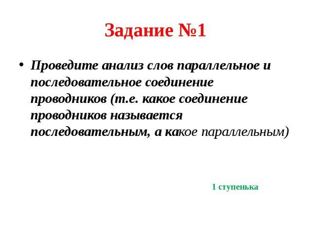 Задание №1 Проведите анализ слов параллельное и последовательное соединение п...