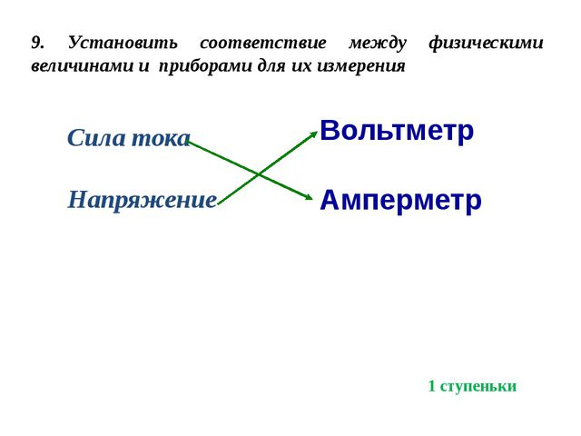 9. Установить соответствие между физическими величинами и приборами для их из...