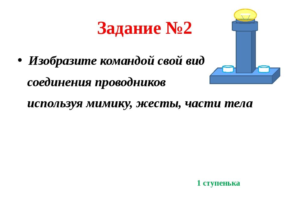 Задание №2 Изобразите командой свой вид соединения проводников используя мими...