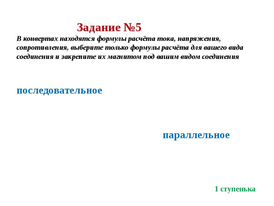 Задание №5 В конвертах находятся формулы расчёта тока, напряжения, сопротивл...
