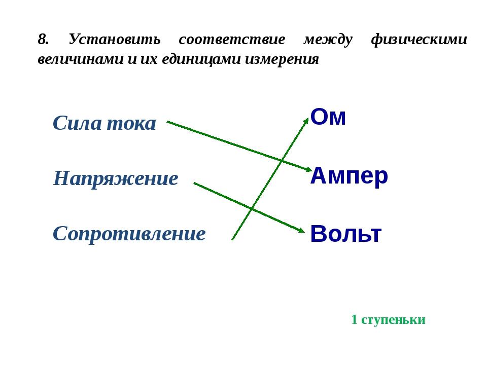 8. Установить соответствие между физическими величинами и их единицами измере...