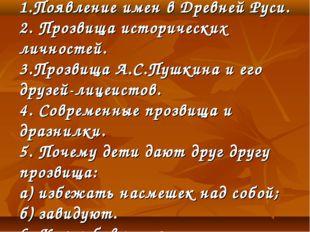 План 1.Появление имен в Древней Руси. 2. Прозвища исторических личностей. 3.