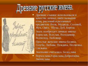 Древние славяне использовали в качестве личных имён названия птиц, растений и