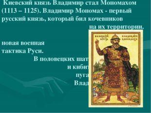 Киевский князь Владимир сталМономахом (1113 – 1125). Владимир Мономах - пер
