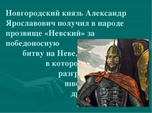 Новгородский князь Александр Ярославович получил в народе прозвище «Невский»