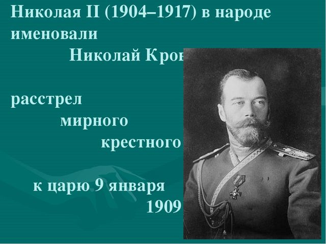Николая II (1904–1917) в народе именовали Николай Кровавый, за расстрел мирн...