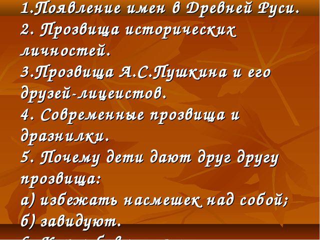 План 1.Появление имен в Древней Руси. 2. Прозвища исторических личностей. 3....