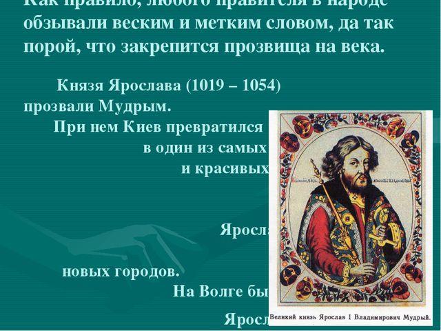 Как правило, любого правителя в народе обзывали веским и метким словом, да та...