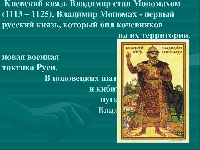 Киевский князь Владимир сталМономахом (1113 – 1125). Владимир Мономах - пер...