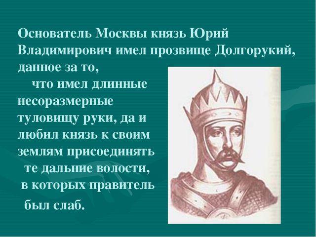 Основатель Москвы князь Юрий Владимирович имел прозвище Долгорукий, данное з...