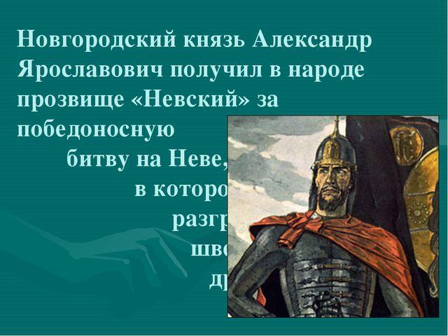 Новгородский князь Александр Ярославович получил в народе прозвище «Невский»...