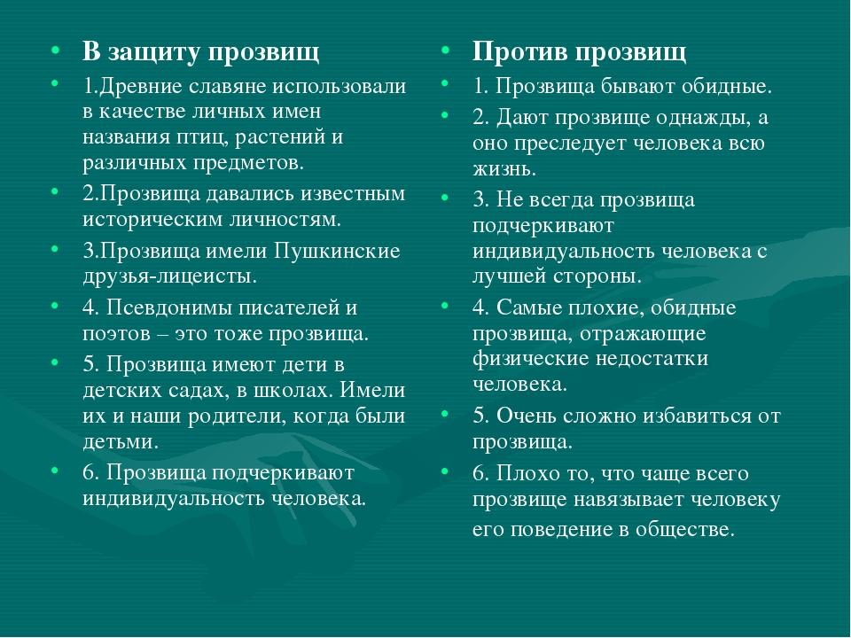 В защиту прозвищ 1.Древние славяне использовали в качестве личных имен назван...