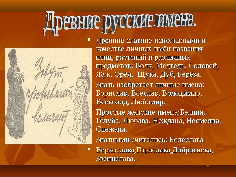 Древние славяне использовали в качестве личных имён названия птиц, растений и...