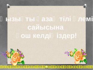 «Қызықты қазақ тілі әлемі» сайысына қош келдіңіздер!
